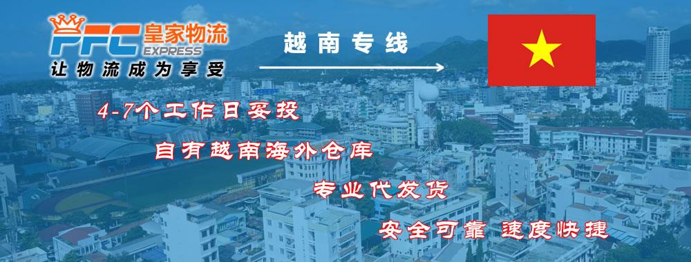 越南專線 越南國際快遞 越南倉儲代發貨