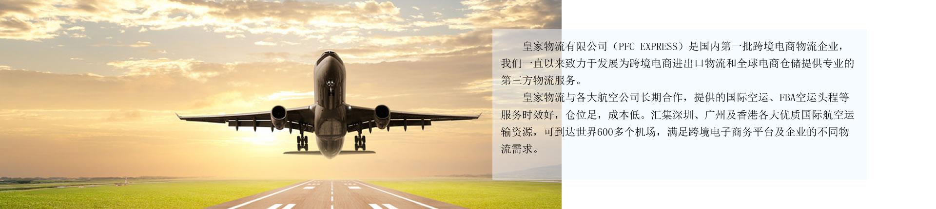 PFC国际空运