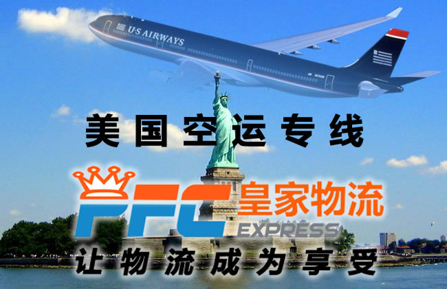 皇家国际物流美国FBA空运头程,深圳/广州/香港直飞,专注美国空运一条龙服务