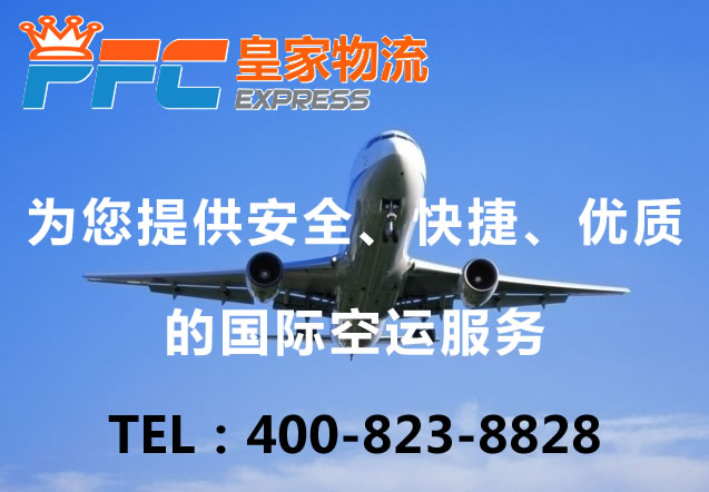 皇家国际物流德国国际空运,手续费全免,免费上门取货