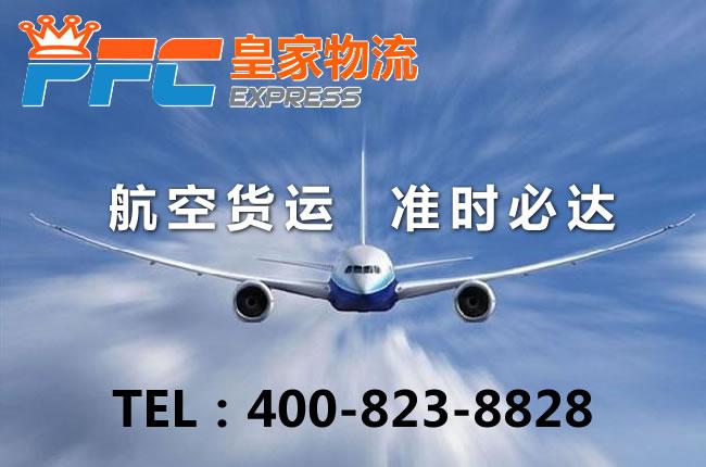 皇家国际物流加拿大FBA空运头程服务,深圳/广州/香港直飞航班24小时可到
