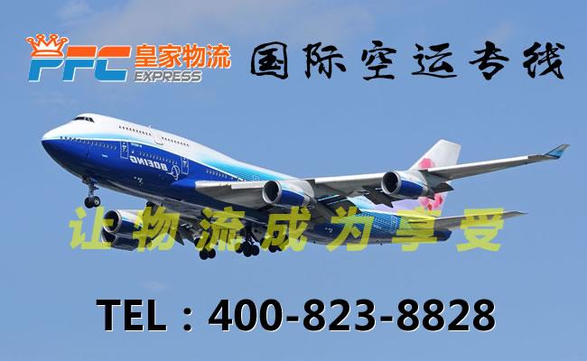 皇家国际物流为你提供意大利国际空运服务,深圳/广州/香港直飞,上航班后24小时即可到达,时效有保障