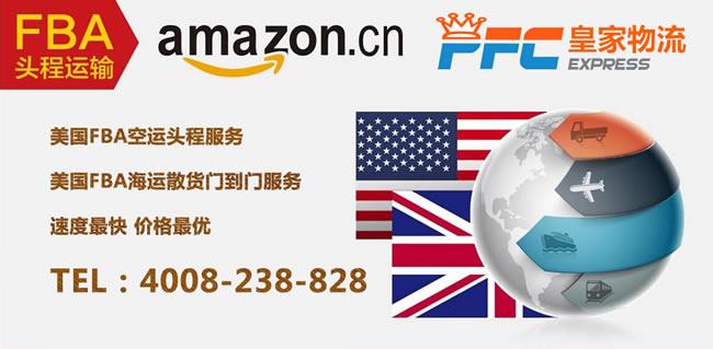 美国FBA空运头程,美国fba空运专线,深圳/广州/香港直飞美国fba专线