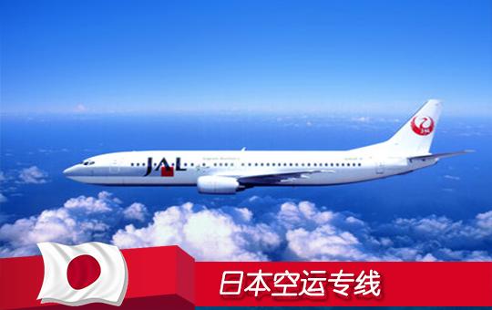 日本FBA空运头程