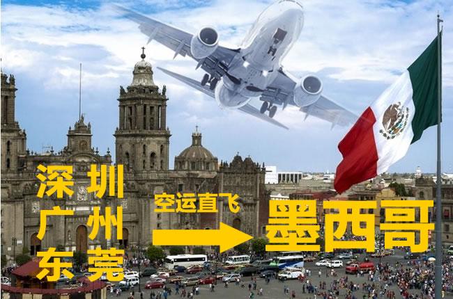 皇家国际物流墨西哥空运服力,深圳/广州/香港直飞到墨西哥空运门到门服务,上航班后24小时即可到达