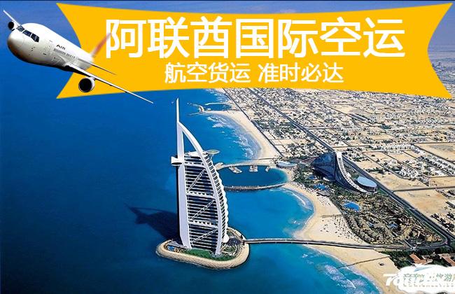 皇家物流专业为你提供阿联酋国际空运,价格优惠,时效快捷,手续费全免