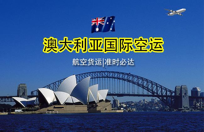 澳大利亚国际空运服务,中国到澳大利亚空运专线,航班直飞,安全快捷