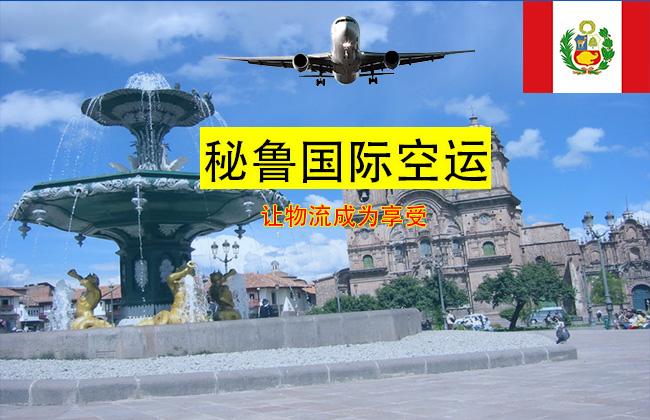 秘鲁国际空运服务,中国到秘鲁空运专线,价格优惠时效快捷