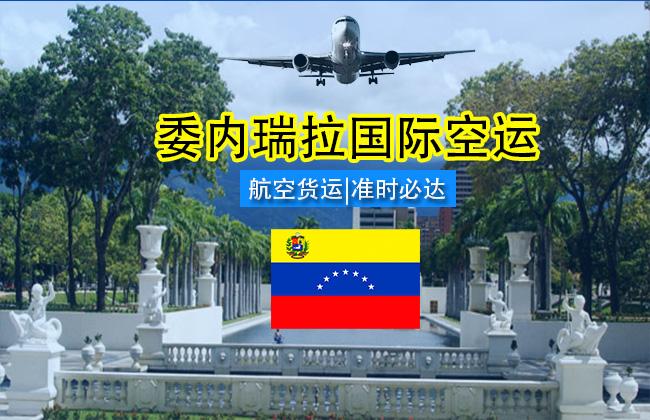 委内瑞拉国际空运服务,中国到委内瑞拉空运专线,国内集中分拣,香港直飞航班
