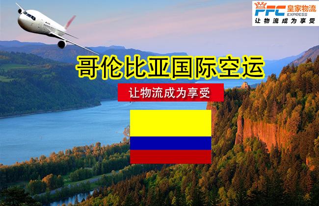 哥伦比亚国际空运服务,中国到哥伦比亚空运专线,专业、安全、快捷、优惠
