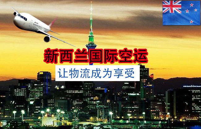 新西兰国际空运专线
