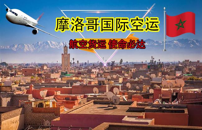 摩洛哥国际空运专线