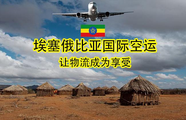 埃塞俄比亚国际空运服务专线