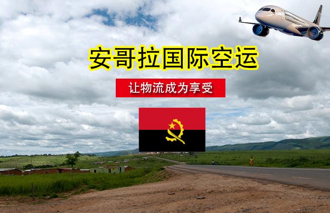 安哥拉国际空运服务,中国到安哥拉空运专线,价格优惠,手续费全免