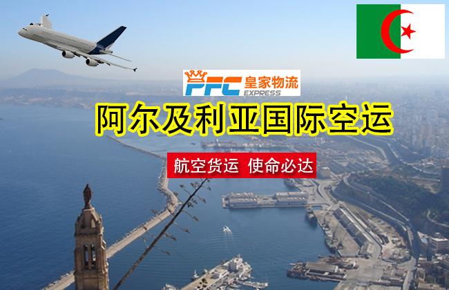 阿尔及利亚国际空运服务,中国到阿尔及利亚空运专线,全国四大出发地可免费上门取货