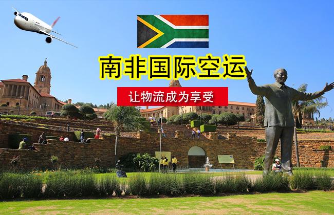 南非国际空运服务,中国到南非空运专线,直飞航班2-5天可到时达