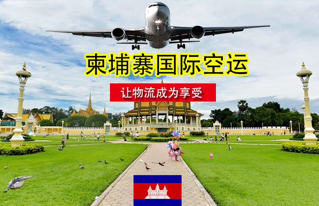 皇家国际物流柬埔寨国际空运,价格优惠,送货上门全方位出口服务