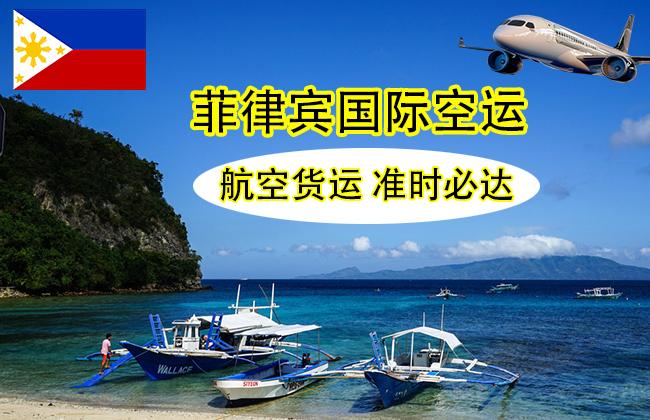 菲律宾国际空运服务,深圳/广州/香港直飞,上航班后24小时即可到达,时效有保障