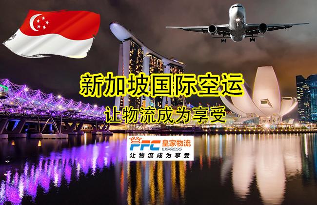 新加坡国际空运专线