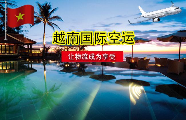 越南国际空运专线