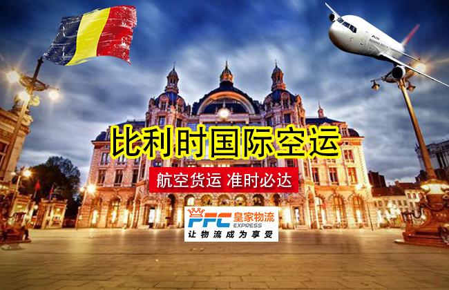 皇家国际物流比利时国际空运,货物安全、时效稳定、性价比高