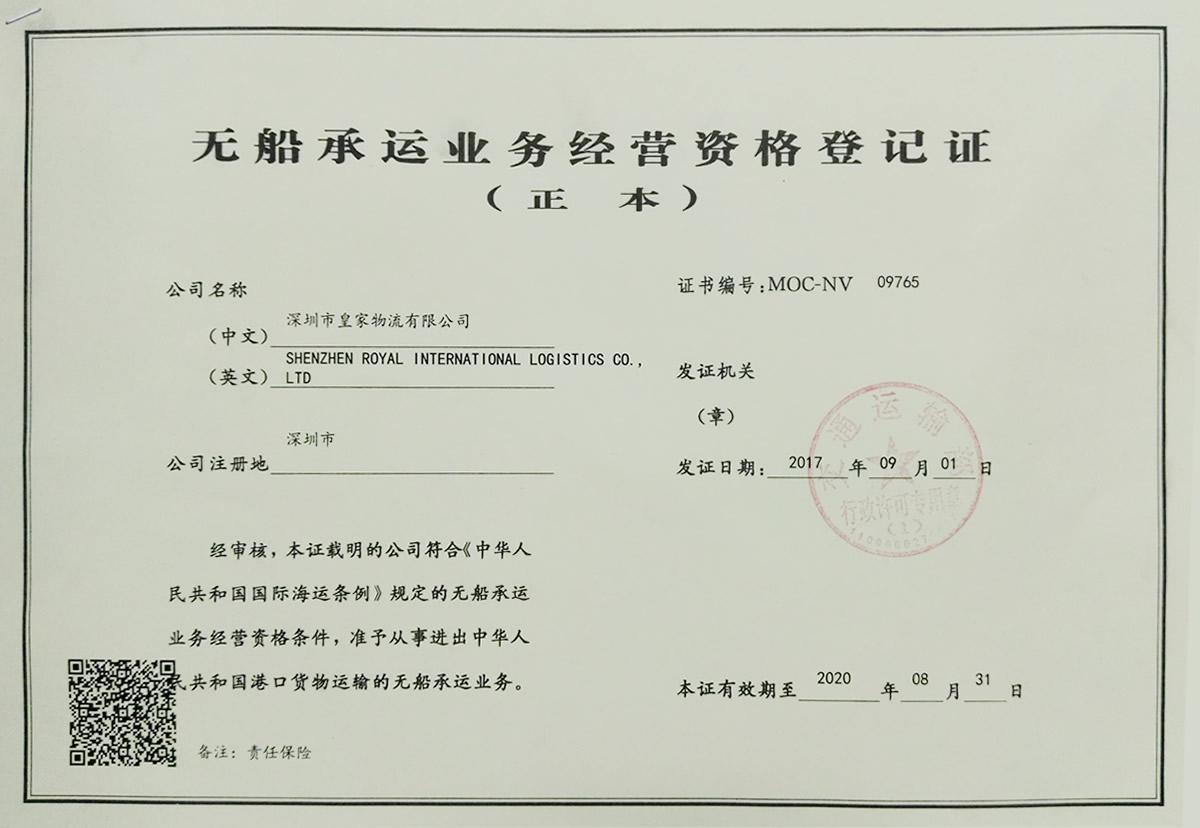 无船承运业务资格证