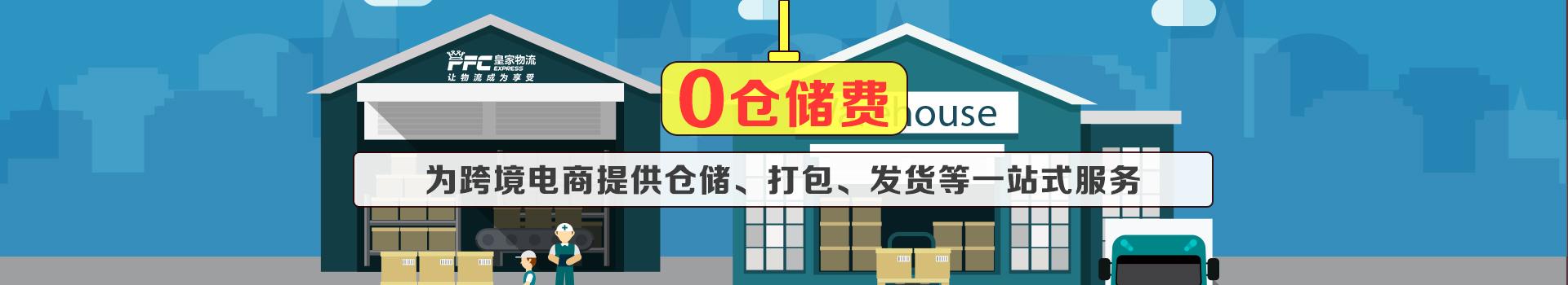 PFC深圳电商仓储
