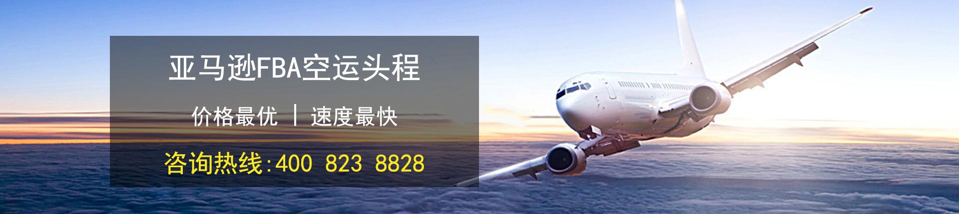 亚马逊FBA空运头程