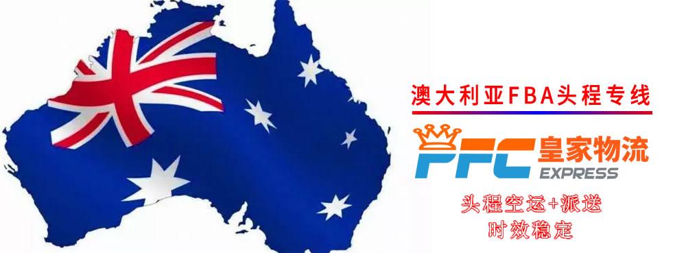 澳大利亞FBA頭程服務