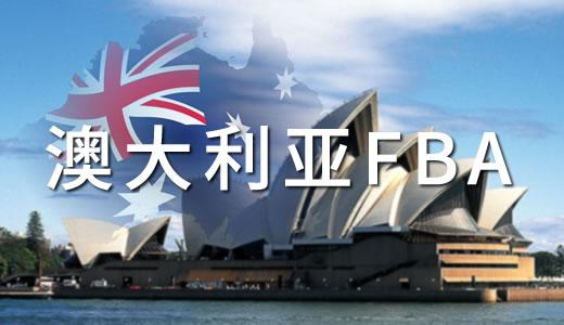 澳大利亚FBA