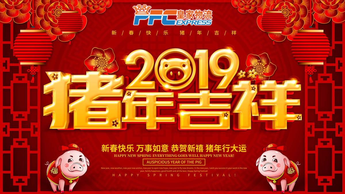 皇家物流2019年春节放假通知