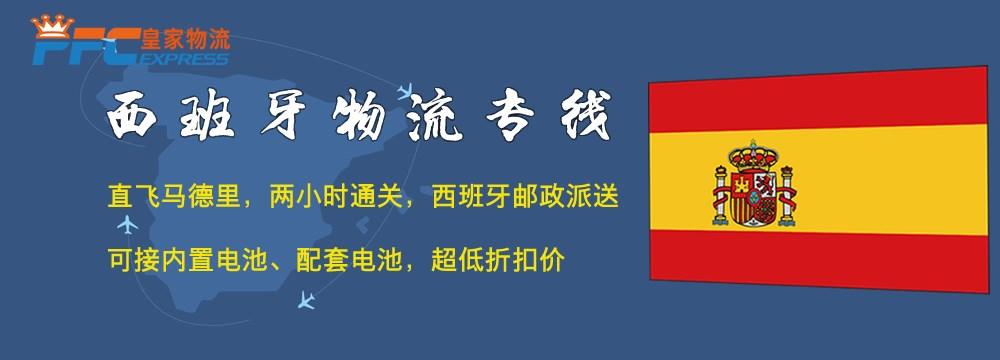 中国到西班牙物流专线