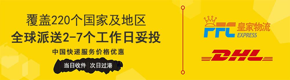 中国DHL国际快递服务