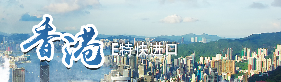 香港E特快