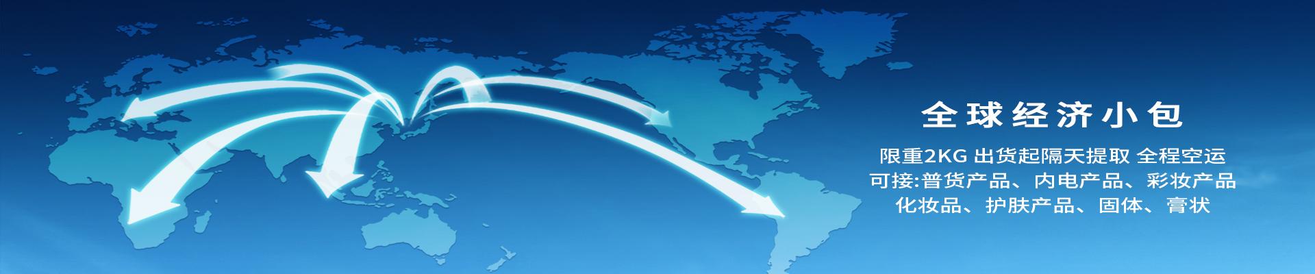 全球經濟小包