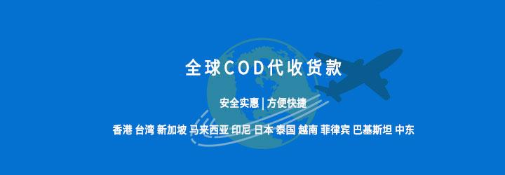COD代收货款服务