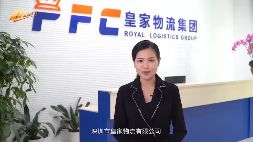 深圳国际物流