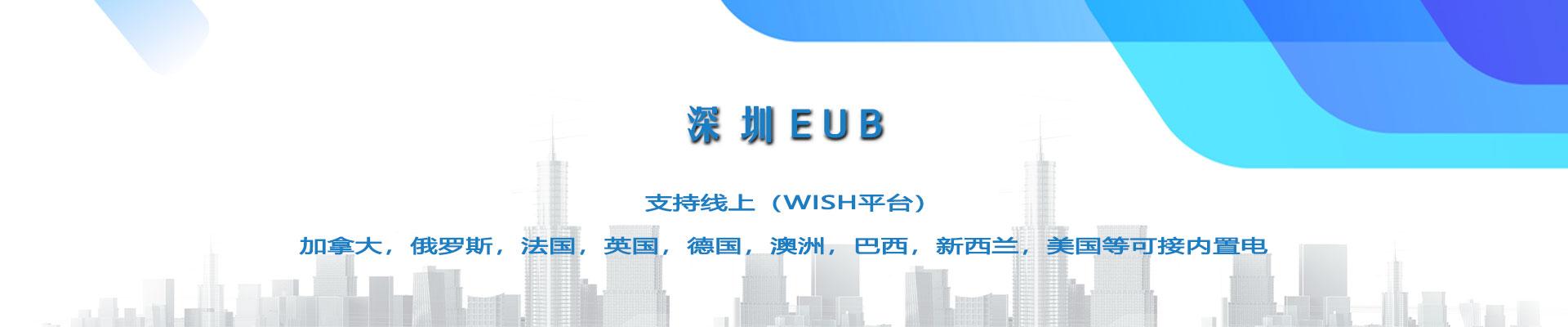深圳EUB