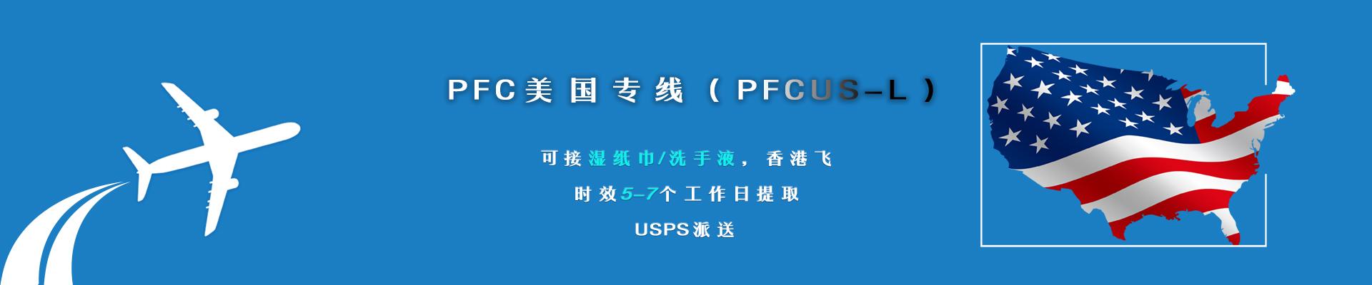 PFC美国DHL小包