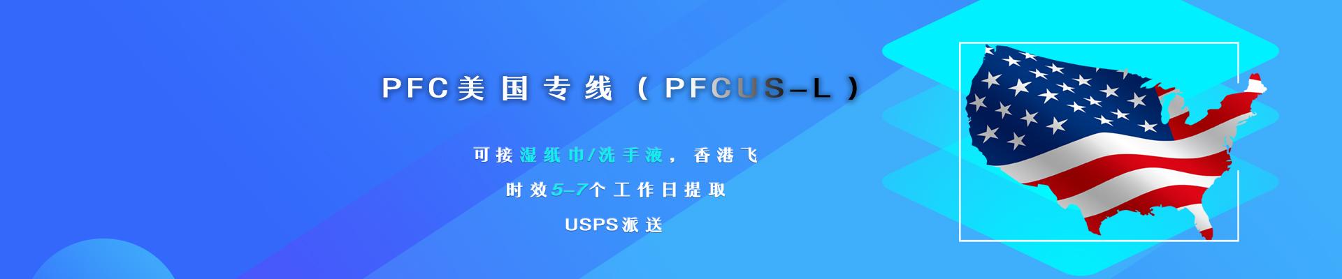 PFC美國DHL小包