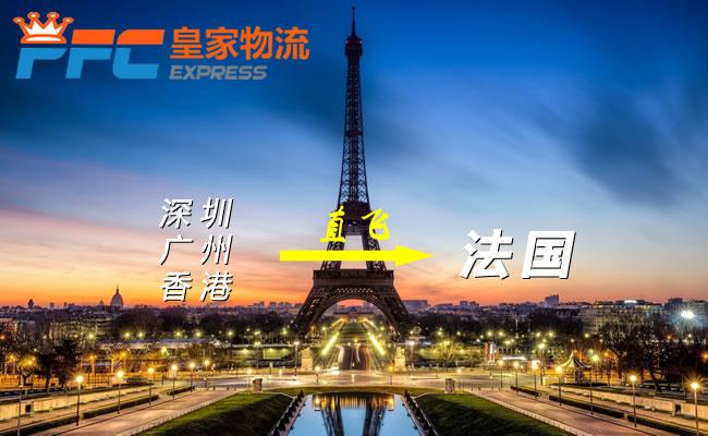 法国国际空运专线