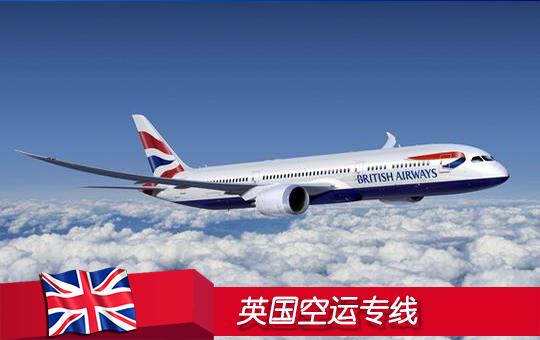 英国空运专线