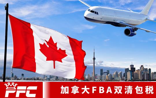 加拿大FBA头程专线专线