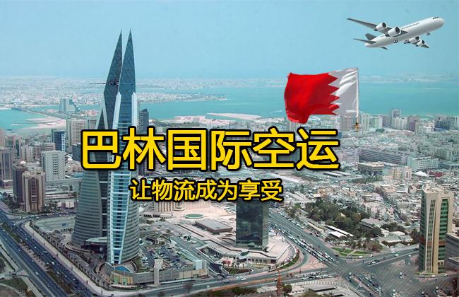巴林国际空运服务,中国到巴林空运专线,深圳/广州/香港直飞24小时可到