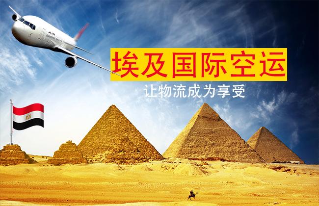 埃及国际空运价格优惠,时效快捷,手续费全免,皇家国际物流中东国际空运24小时为你服务