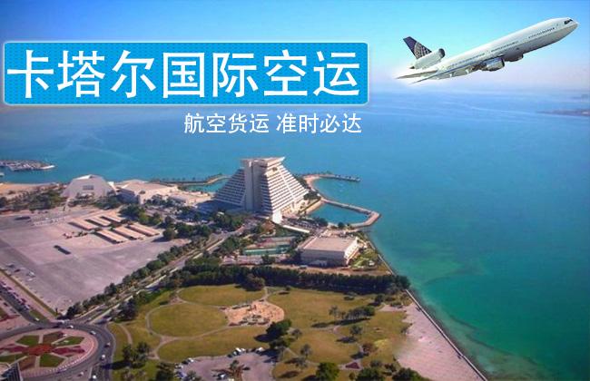 提供卡塔尔国际空运,24小时即可到达,时效有保障