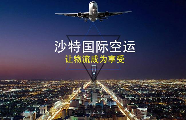 提供沙特国际空运香港直飞,上航班后24小时即可到达,时效有保障
