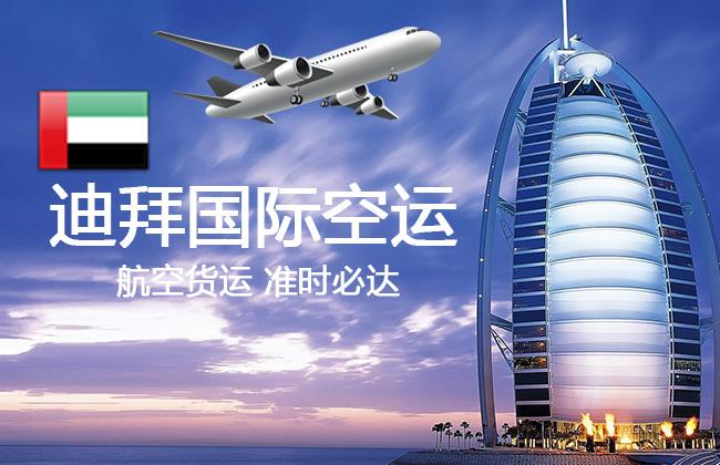 迪拜国际空运服务,中国到迪拜空运专线,价格优惠时效快捷