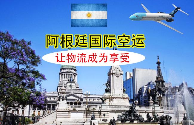 阿根廷国际空运专线