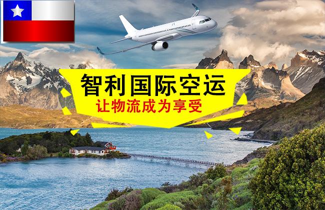 智利国际空运服务,中国到智利空运专线,1-3天可到达